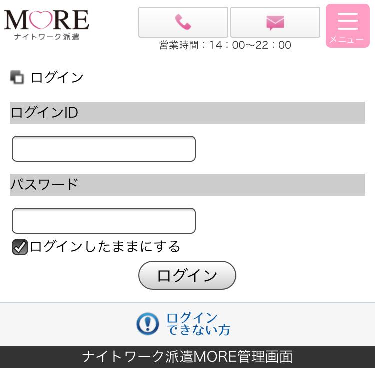 会員女性サイトにログイン